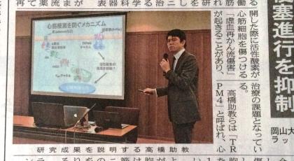 Ken Takahashi on newspaper