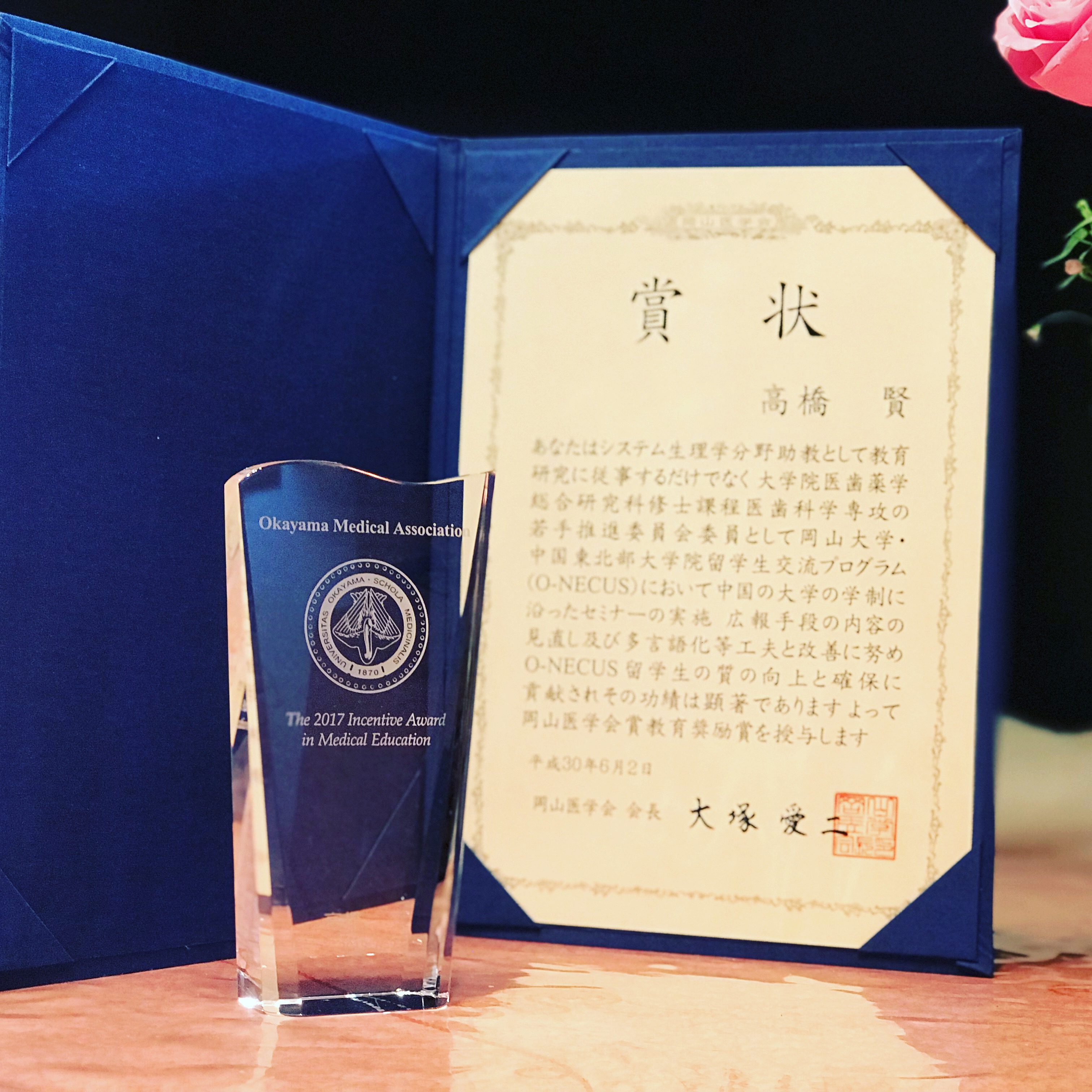 Award for Outstanding Contribution to Education, 岡山医学会 教育奨励賞