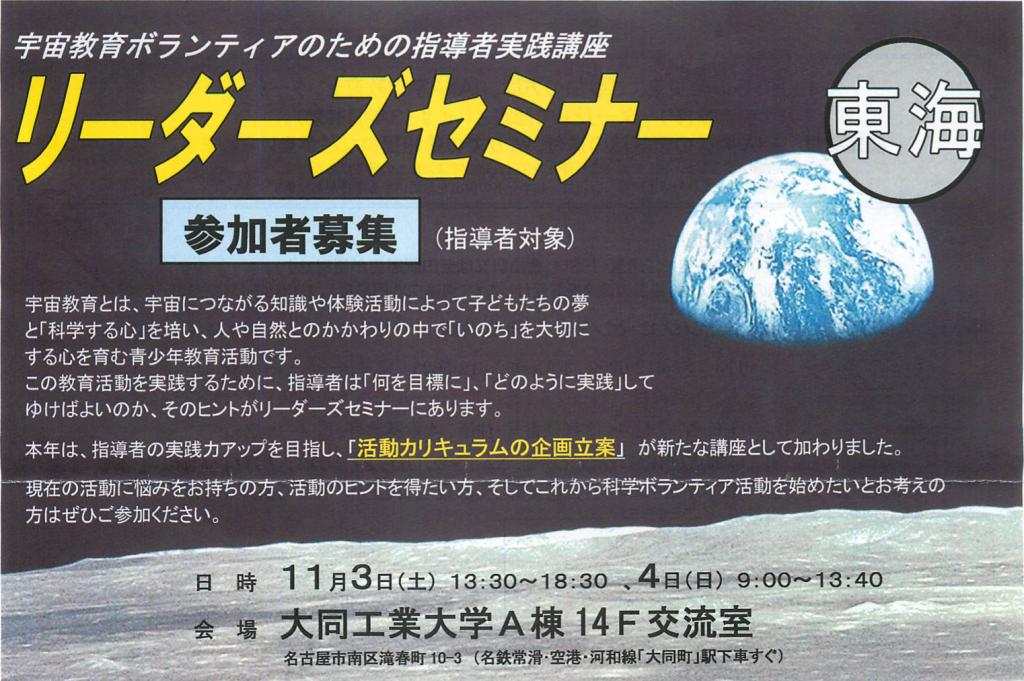 Ken Takahashi YAC leader's seminar